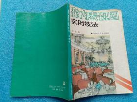 室内表现图实用技法 郑曙旸 中国建筑工业出版社