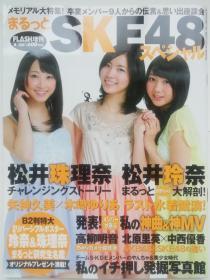 ske48松井玲奈 松井珠理奈 木崎ゆりあ木崎尤利娅特集杂志