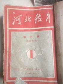 河北教育创刊号