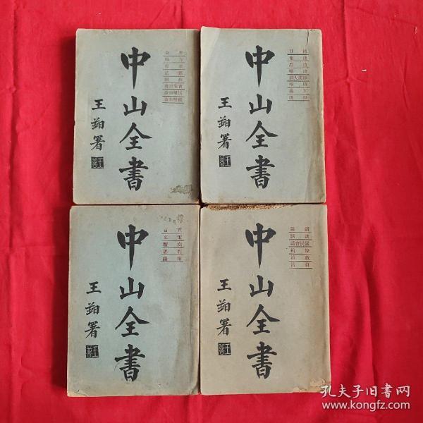 中山全书 全四册 民国十六年(1927年)初版