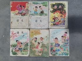全日制十年制小学语文课本第一册等六本