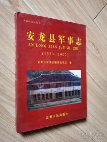 安龙县军事志 : 1373~2007