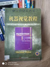 机器视觉教程