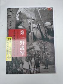 中国雄师.第一野战军