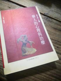 《华人的心理与治疗》