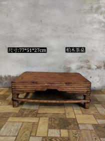 柏木茶桌,全品保存完整,尺寸品相如图