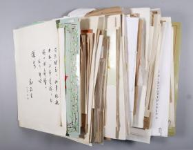【范-敬宜旧藏】:范敬宜旧藏纸杂文献一组