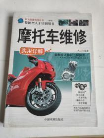 摩托车维修--实用详解
