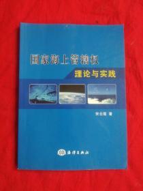 国家海上管辖权理论与实践