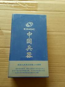 中国兵器【纪念人民工兵创建八十周年】日历