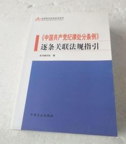 《中国共产党纪律处分条例》逐条关联法规指引