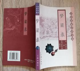 《梦粱录》(三秦2004年一版一印,历代名家小品文集)