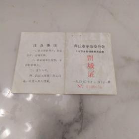 商丘市革命委员会《上山下乡知识青年:留城证》有照片钢印 包老保真6656