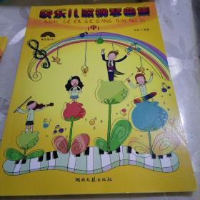 快乐儿歌钢琴曲集(中)