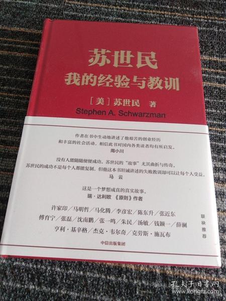 苏世民:我的经验与教训