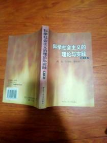 科学社会主义的理论与实践(第三版)
