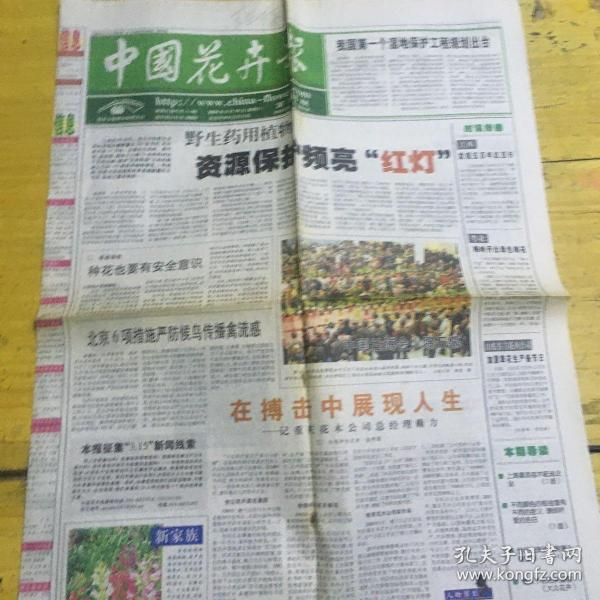 中国花卉报2004年2月14日中花也要有安全意识。