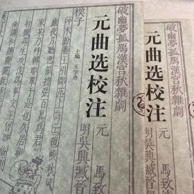 元曲选校注(全四册)