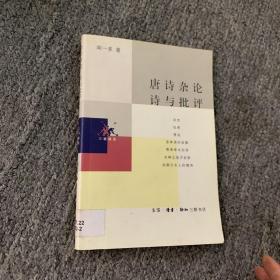 唐诗杂论 诗与批评