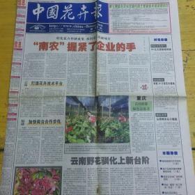 中国花卉报2004年3月4日云南野花训化上新台阶。