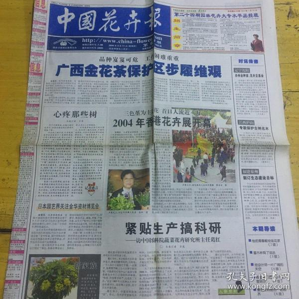 中国花卉报2004年3月11日。2004年香港花卉展开幕。