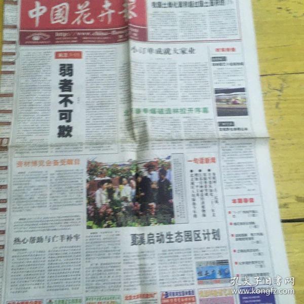 中国花卉报2004年3月16日北京春季爆破造林拉开序幕。