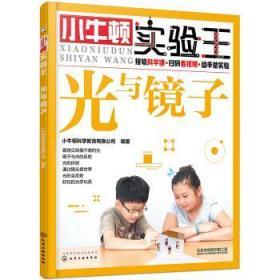 正版新书 小牛顿实验王--光与镜子 小牛顿科学教育有限公司 编
