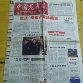 中国花卉报2004年3月23日重庆梅花产业绘美景。