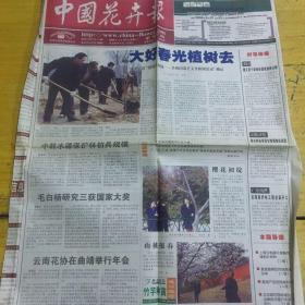 中国花卉报2004年3月20日。毛白杨研究三获国家大奖。