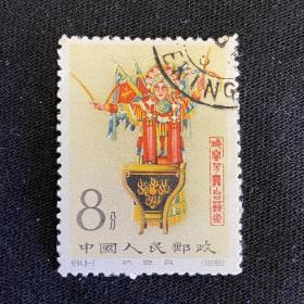 纪94-2 梅兰芳舞台艺术 盖销 带背胶