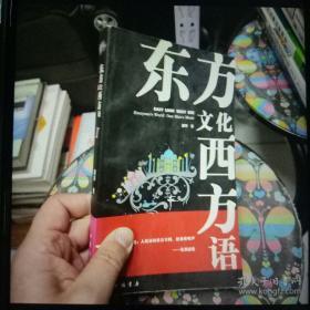 东方文化西方语1