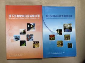 地下空间安全隐患治理手册+地下空间使用安全检查手册(两册合售)