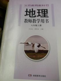地理教师教学用书:八年级上册