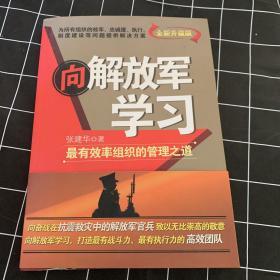 向解放军学习:最有效率组织的管理之道