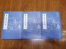 世说新语校笺 修订本 第二、三、四册