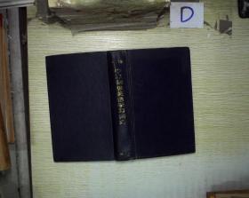 英汉双解:牛津初级英语学习词典 ''' /(英) B.S. 伯里奇编写 / 外语教学与研究出版社;牛津大学出版社