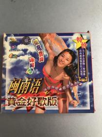 VCD 闽南语 黄金好歌版(漂亮宝贝泳装秀)金碟豹