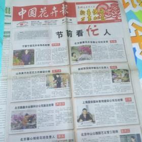 中国花卉报2006年1月28日如何正确使用生物农药?防治果树病虫害。