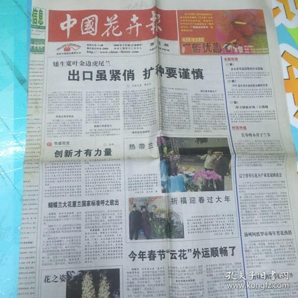 中国花卉报2006年1月26日。蝴蝶兰大花蕙兰国家标准呼之欲出。