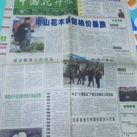 中国花卉报2004年4月3日。第24期园林花卉大专水平函授班