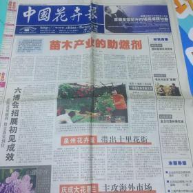 中国花卉报2004年4月1日中国首届商文化博览会。