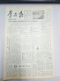 群众报1983年11月10日(8开四版)中共中央整党工作指导委员会举行第二次全体会议;民主建国会四大、全国工商联五大开幕