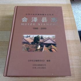 会泽县志:1986-2000【付光盘一张】