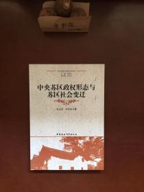 中央苏区政权形态与苏区社会变迁