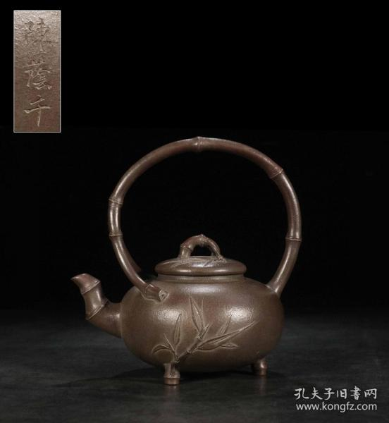 旧藏【陈荫千】三足提梁竹节壶