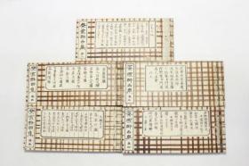 和刻本《茶家醉古集》5册全,有不少木版图,茶道,茶文化,茶碗茶器等日本茶道文献资料