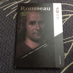 国际问题专家王晓伟题词《卢梭评传》签名本