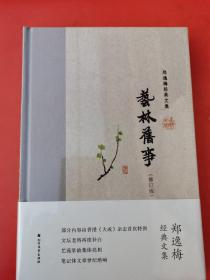 艺林旧事(布脊精装)--郑逸梅经典文集