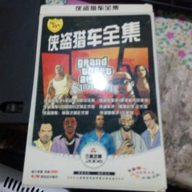 DVD光盘 ,侠盗猎车   全集(1碟装)