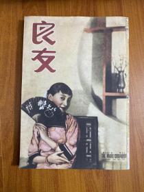 良友画报全编1926-1945合订影印不 40(五本合订)